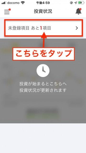 トラノコアプリを開き「未登録項目」をタップ