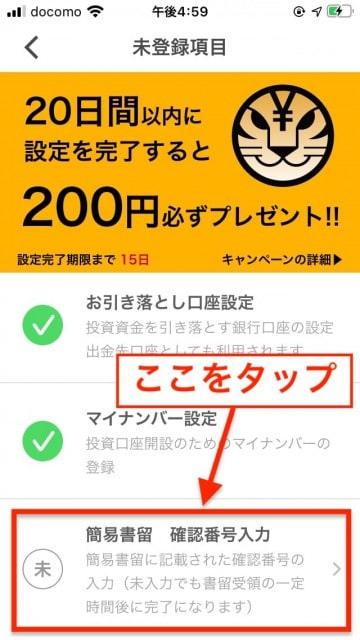 簡易書留「確認番号」入力をタップ|トラノコ