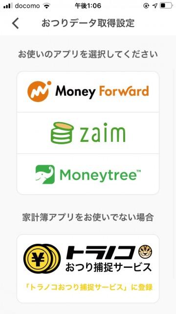 会計簿アプリを登録して、おつりデータの取得設定を行う|トラノコ