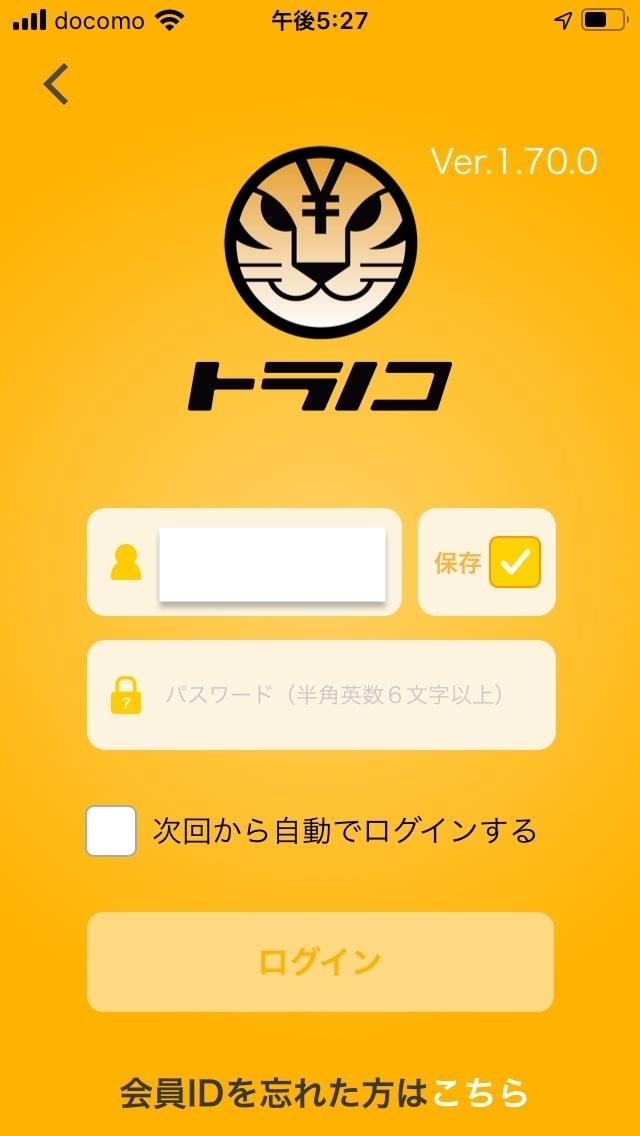 会員ID・パスワードでログイン|トラノコの始め方