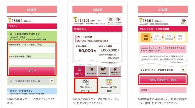 nanacoへのクレジットカード登録1
