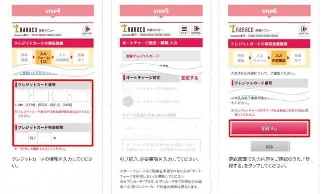nanacoへのクレジットカード登録2