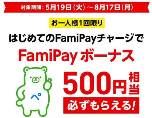はじめてのチャージで500円進呈