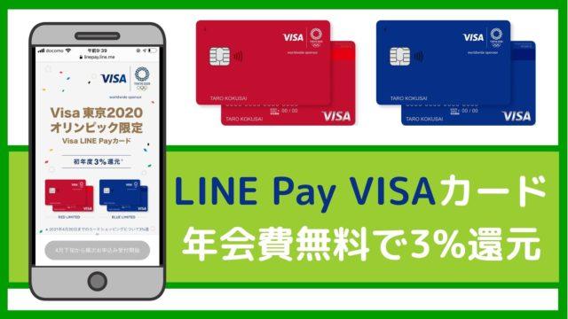 【驚愕3%還元!】Visa LINE Payクレジットカードの評判は?メリットやデメリット、JCB版とも比較・解説