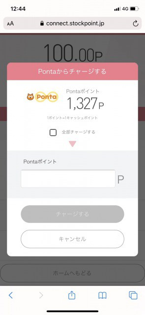 StockPoint for CONNECTのポイントチャージ