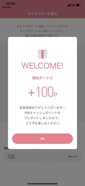 StockPoint for CONNECTの始め方3