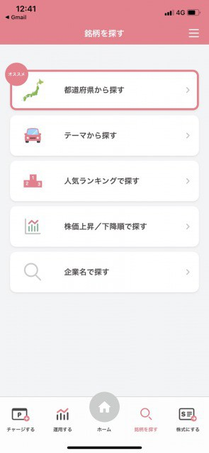 StockPoint for CONNECTの始め方5