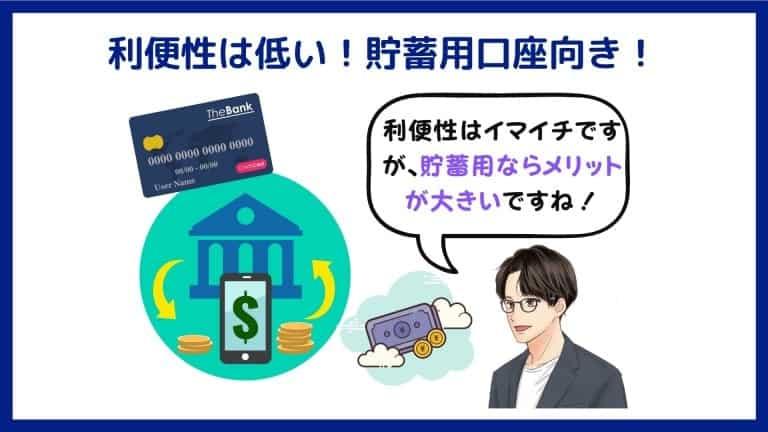 あおぞら銀行BANK支店のデメリット【まとめ】利便性は低いので、貯蓄用口座として利用する