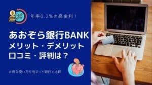 【驚異の金利0.2%】あおぞら銀行BANK支店の評判・口コミは?メリット・デメリットと合わせて徹底解説