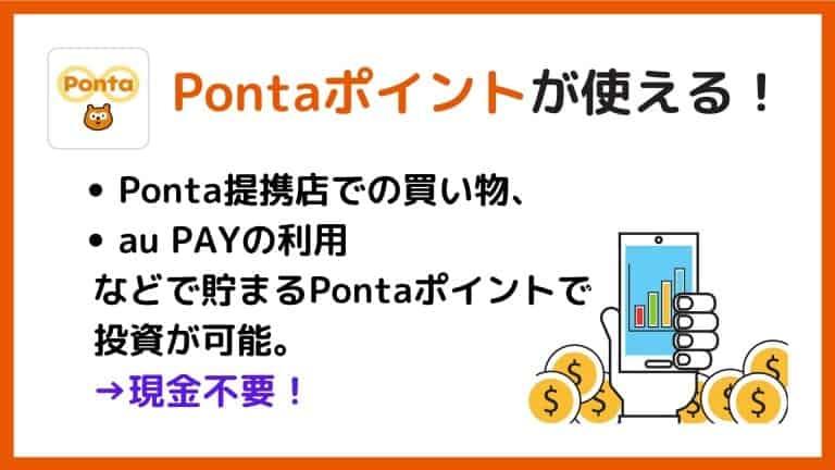 au PAYポイント運用の特徴1:Pontaポイントが使える!