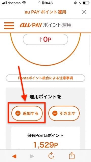 運用ポイントを「追加する」au PAYポイント運用