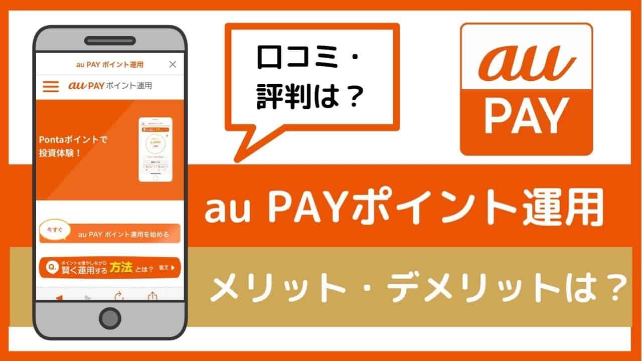 【口コミ付】au PAYポイント運用の評判・コツは?メリット・デメリットを比較解説