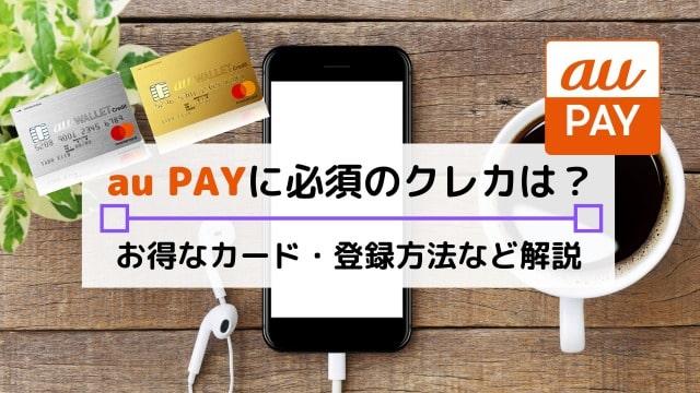 【au PAY】チャージに使うべきクレジットカードは?選び方・おすすめ3選を解説