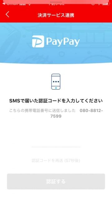 携帯電話に送付される認証コードを入力 Coke ON Pay
