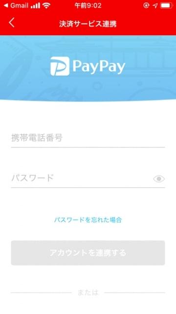 PayPay登録の携帯電話番号・パスワードを入力 Coke ON Pay