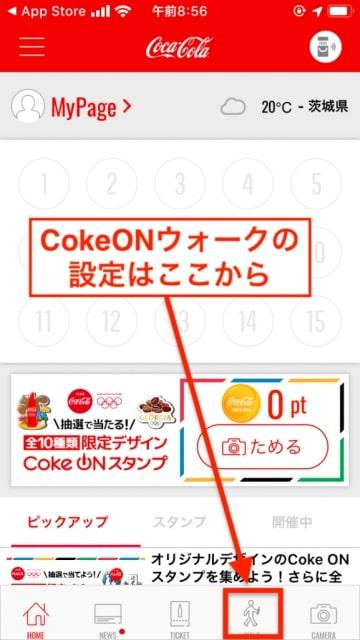 Coke ONウォークの設定