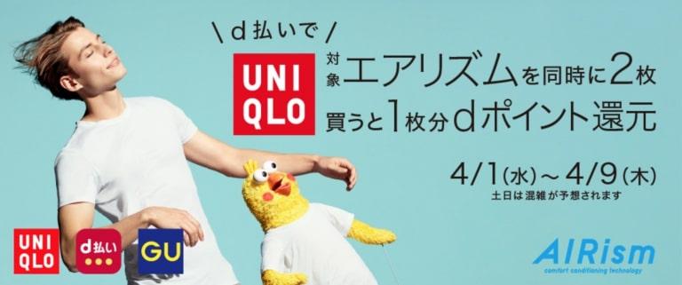 UNIQLO・GU×d払いキャンペーン