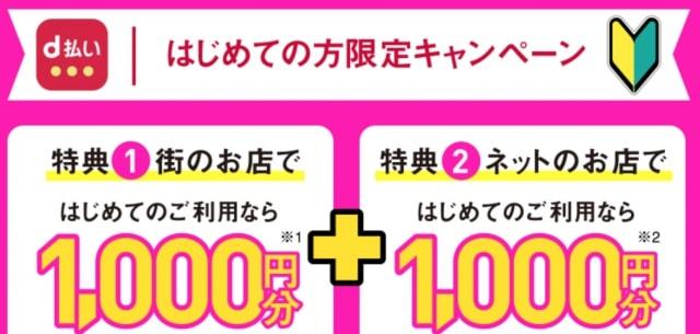 【d払いキャンペーン】はじめて利用で最大2,000ポイント!