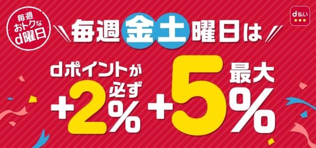 【d払い】d曜日で最大5%還元