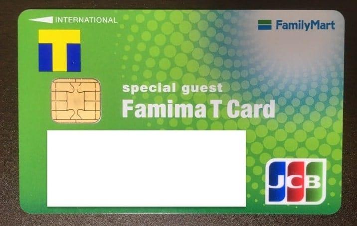 ファミマTカード(実物)