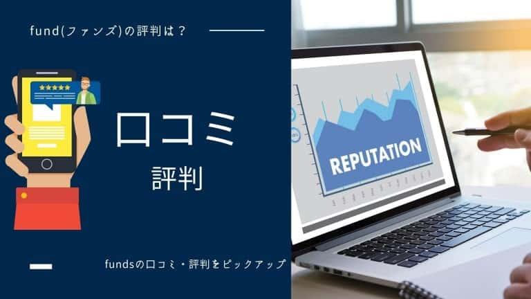 funds(ファンズ)の評判・口コミ