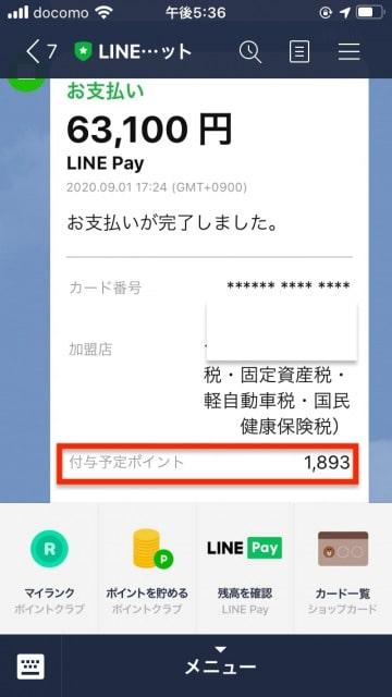 LINE Pay請求書払いの獲得ポイント