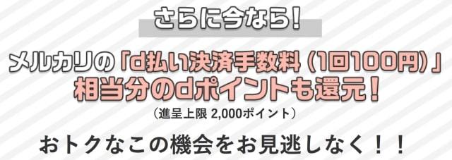 メルカリ・d払い決済手数料(1回100円)キャッシュバック