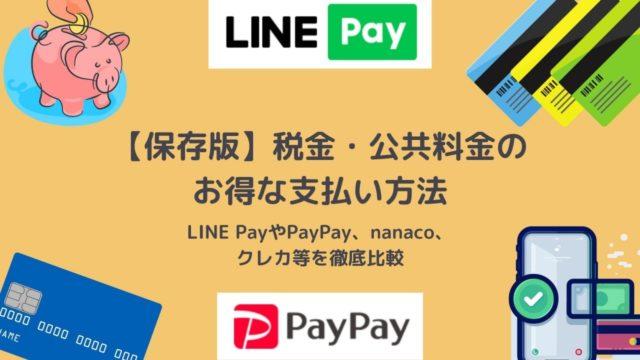 【保存版】公共料金・税金のお得な支払いは?LINE Pay、PayPay、クレカ、nanacoどれが一番お得?