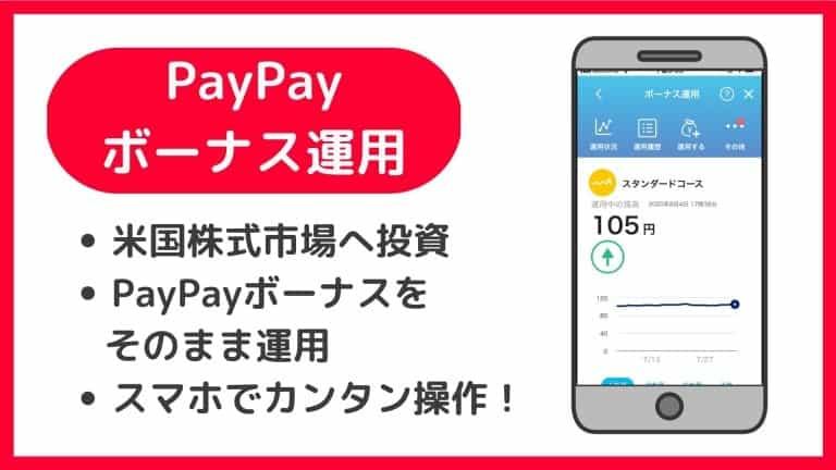 PayPayボーナス運用とは?