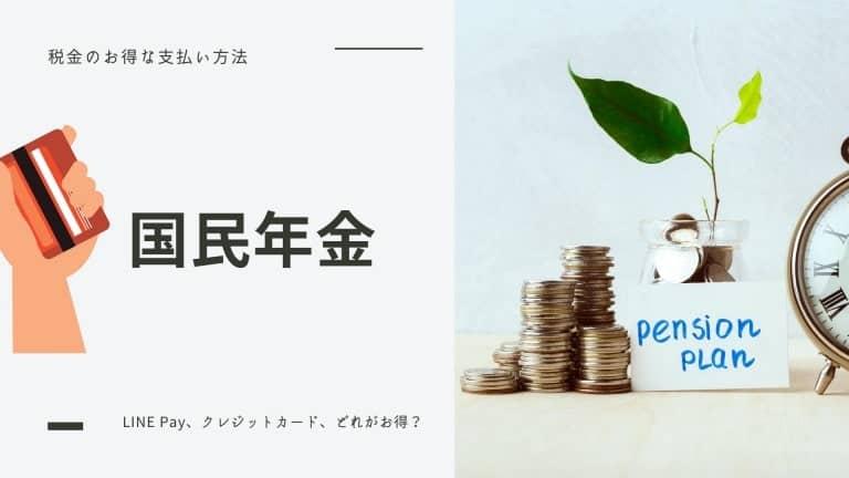 国民年金のお得な支払い方法