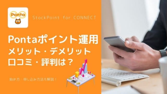 Pontaポイント運用「StockPoint for CONNECT」の評判は?メリット・デメリットを比較・解説