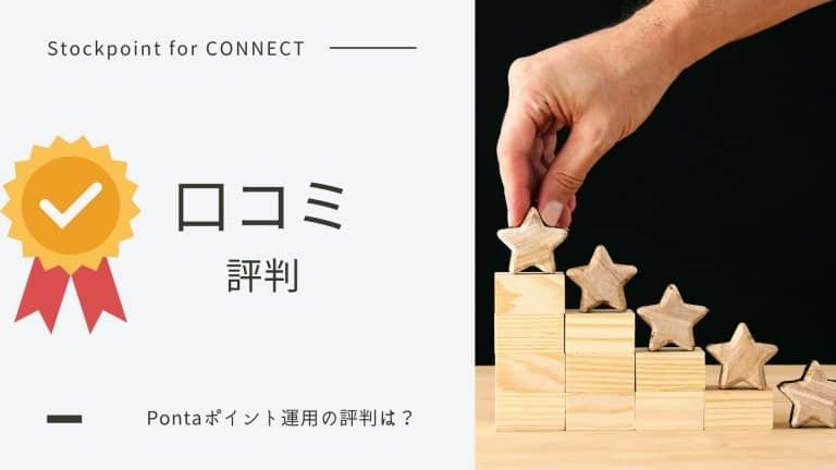 StockPoint for CONNECTの口コミ・評判