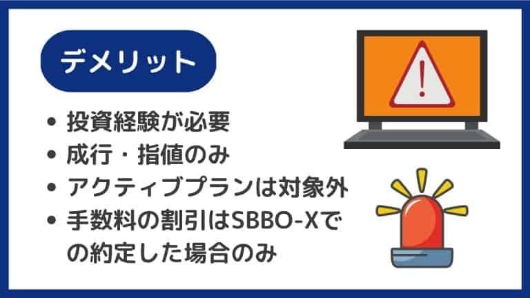 SBBO-Xのデメリット・注意点