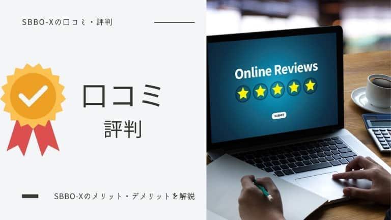 SBBO-Xの口コミ・評判