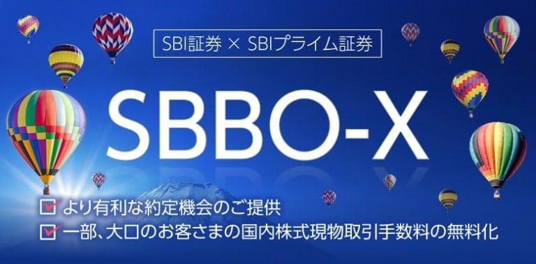 SBBO-Xとは?