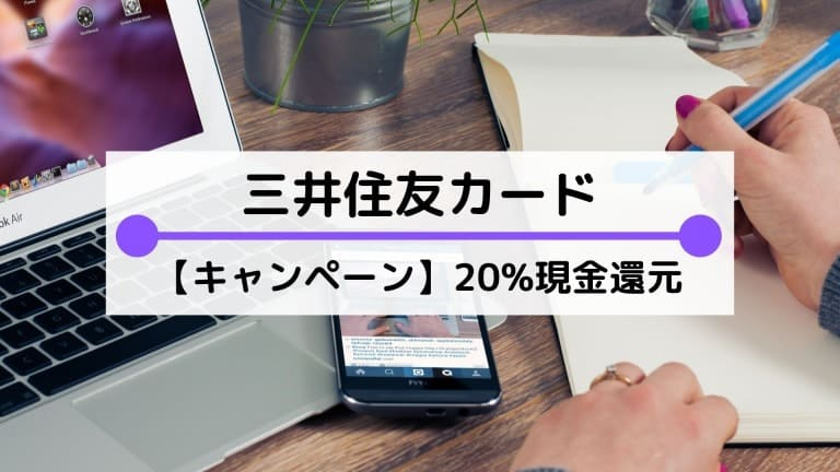 三井住友カードキャンペーンで20%還元!さらに抽選で利用額が無料(タダ)に!