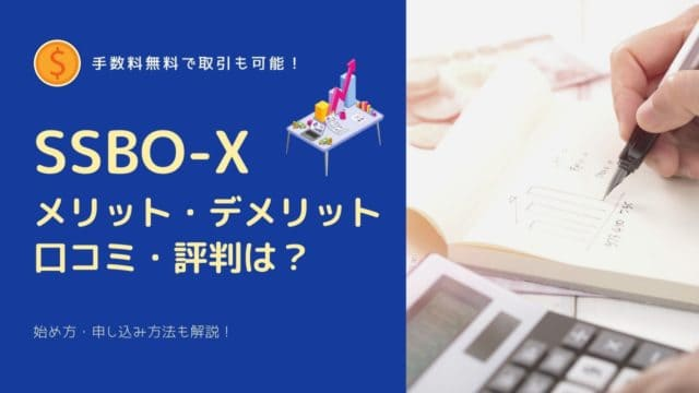 SBBO-Xのメリットは?デメリットやランク条件を徹底解説