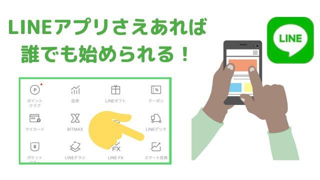 LINEスマート投資 LINEアプリがあればできる