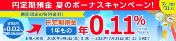 楽天銀行の定期預金キャンペーン(2020年7月)