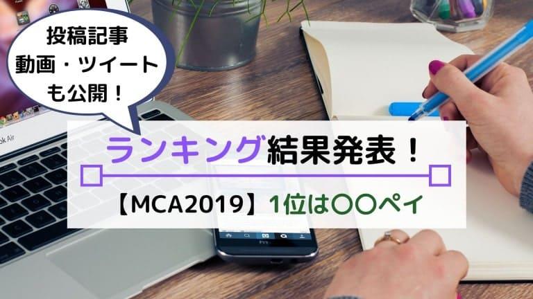 【ランキング結果発表】MCA2019で選出されたキャッシュレス決済は? マネーの研究室キャッシュレスアワード