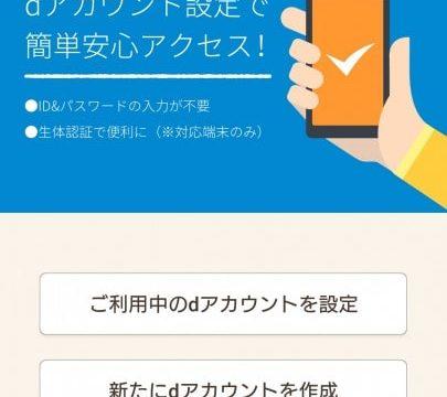 新たにdアカウントを作成する|NTT DOCOM