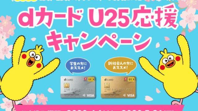 25歳以下限定!最大18,500円キャンペーン