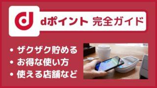 【dポイント完全ガイド2020】お得な貯め方・使い方・交換方法などを徹底解説!
