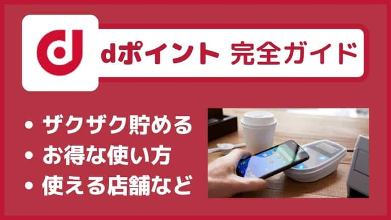 【dポイント完全ガイド】お得な貯め方・使い方・交換方法などを徹底解説!