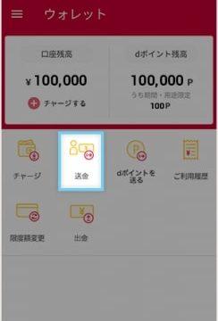 d払いアプリ「ウォレット」内の「送金」ボタンをタップ