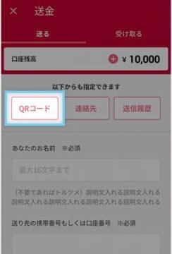 QRコードで送金|d払いで送金