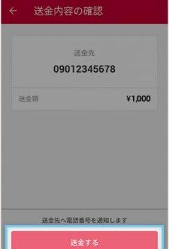 Rコード読み取り後に送金する|d払いアプリで送金