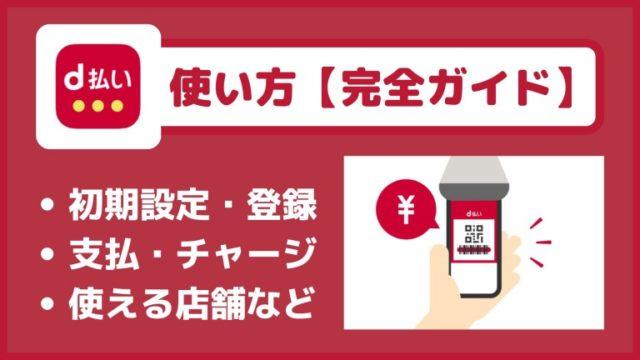 【図解!d払い完全ガイド】使い方・チャージ方法、決済・送金方法、使える店舗などを解説