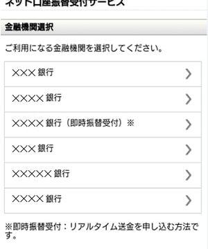 チャージ|NTT docomo