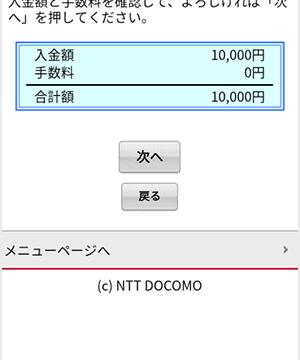 コンビニの入金(チャージ)金額の確認|d払い